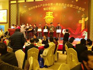 03第一届深圳净水协会会员授牌仪式