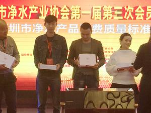 05深圳净水协会第一届第三次大会抽奖环节