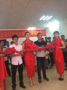 11萝卜视频app净水机广西来宾专卖店开业剪彩仪式