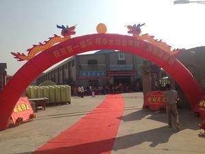 01第一屆深圳淨水協會