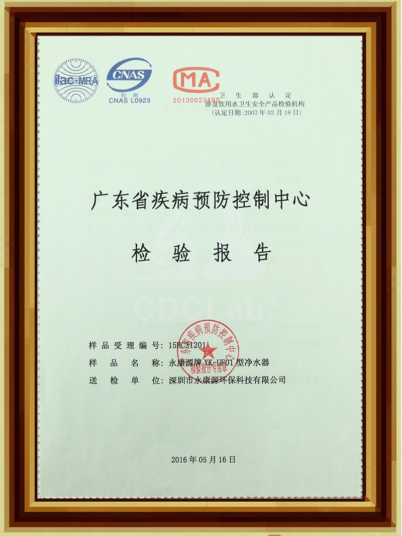 AG亚游集团超濾機子檢測報告