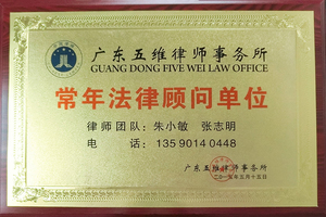 法律顧問單位證書