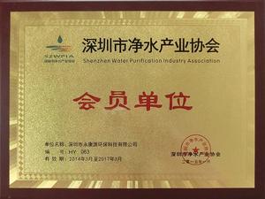 深圳淨水協會會員單位證書