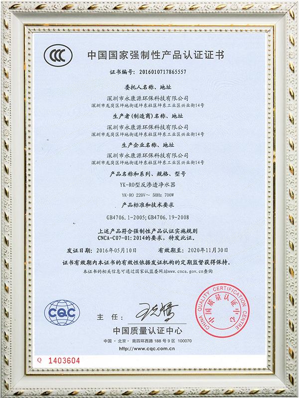 國家強製性產品認證證書