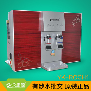 AG亚游集团冷熱純水機YK-ROCH1