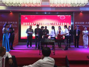 06深圳市淨水協會第一屆第三次會員大會暨年會