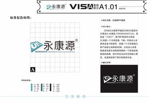 AG亚游集团淨水機VI設計