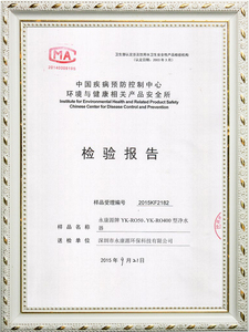 AG亚游集团純水機檢驗報告