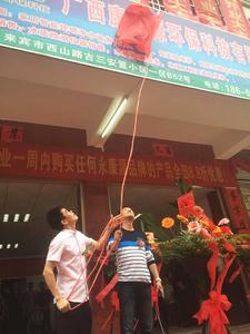 10AG亚游集团淨水機廣西來賓專賣店開業揭牌儀式