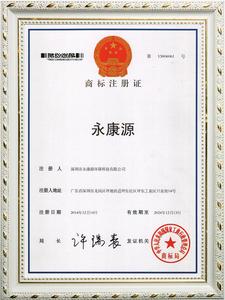 AG亚游集团商標注冊證